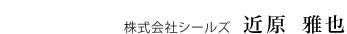 株式会社シールズ 近藤雅也